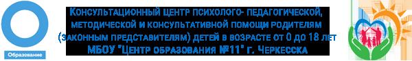 Консультационный центр на базе МБОУ «Центр образования №11» г. Черкесска
